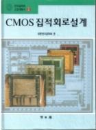 CMOS집적회로설계--전자공학회신교재총서5 .양장본