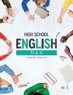 능률 자습서 고등 영어 (양현권) HIGH SCHOOL ENGLISH / 2015 개정 교육과정