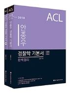 2018 ACL 안종우 경찰학 기본서 완벽정리 - 전2권
