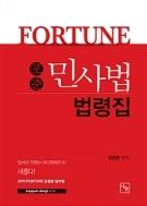 2019 포춘 민사법 법령집