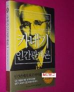 카네기 인간관계론 //164-2