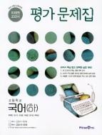 미래엔 고등 국어 하 평가문제집 신유식 2015개정