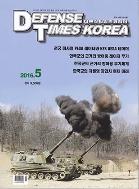 DEFENSE TIMES 디펜스타임즈 2016.5