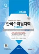 한국수력원자력 (기계분야) 인적성검사 (2016)