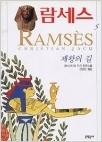 람세스 5 - (제왕의 길) 크리스티앙 자크 장편소설(전5권중제5권)