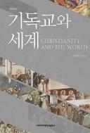기독교와 세계