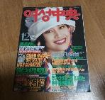 여성중앙 1993.12월호  /실사진첨부/층2-1