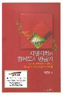 지방자치와 행복도시 만들기 (보건 복지 행정 전문가 박준범, 2014년)
