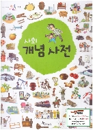사회 개념 사전 - 그림다큐책 (한솔어린이 사회) (한여민 외, 2013년) [양장]