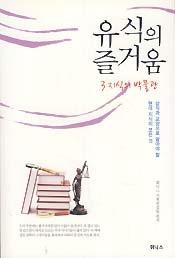 유식의 즐거움 3 (지식의 박물관)
