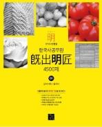 2017 신명섭 明(명) 한국사 旣出明匠(기출명장) 4500제 - 전3권