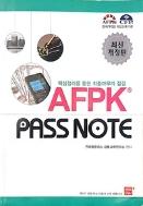 AFPK PASS NOTE - 원에듀플러스 금융교육연구소