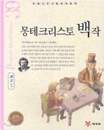 몽테크리스토 백작 - 논술프로그램세계명작 시리즈 39 한국아동문학인협회 우수추천도서 1판1쇄