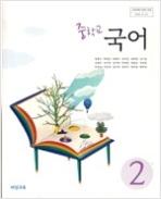중학교 국어 2 교과서 (비상교육 한철우)