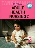 성인간호학 1,2 ADULT HEALTH NURSING (2019 TANK MANUAL 1,2)
