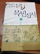 이재운 역사교양 소설 - 목민심서 (하)