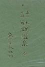 동아일보 사설선집 4권.양장1990