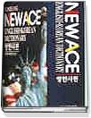 뉴에이스 영한사전-금성교과서-2000.번호6