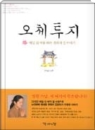 오체투지 - 매일 천배를 하는 경혜의 절 이야기 6쇄