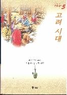 눈으로 보는 한국역사, 05 : 고려 시대 - 원의 침략 속에 허물어지는 귀족 사회 (ISBN : 9788921409027)