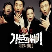 [미개봉] 가문의 위기 (미개봉