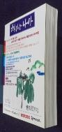 책읽는 나라 2009년11,12월 창간호 /사진의 제품 / 상현서림 /☞ 서고위치:GR 4 *[구매하시면 품절로 표기됩니다]