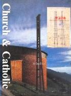 Church & Catholic . 종교건축 1 (세계의현대건축작품시리즈 7)