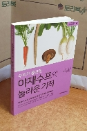 우리가 몰랐던 야채수프의 놀라운 기적 =얼룩 조금외 깨끗/실사진 참고하세요