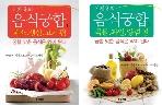 [열린서적] 신재용의 음식궁합 1-2 (전2권 세트) 최상급 책상태