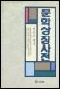 문학상징사전 ///4227