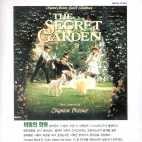 THE SECRET GARDEN [비밀의 화원] OST (새것같은 개봉)