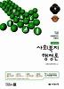 사회복지행정론 - 2014 1급 사회복지사 기본서, 12회 대비 (수험서/큰책/2)
