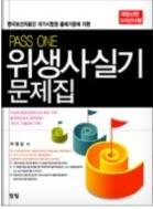 PASS ONE 위생사실기 문제집 - 한국보건의료인 국가시험원 출제기준에 의한 개정신판 5지선다형 2판1쇄발행