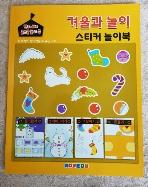 만3~6세 홈스쿨 놀이북(겨울과 놀이 스티커 놀이북)
