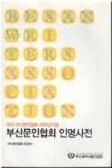 부산문인협회 인명사전