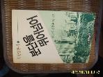 중원문화 / 분단을 뛰어넘어 ( 북한 방문기 1 ) / 양은식. 김동수 외 -88년.초판.설명란참조
