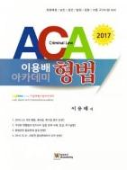 2017 ACA 이용배 아카데미 형법