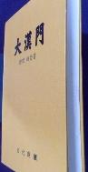 대한문 수리 보고서 [大漢門 修理報告書] /사진의 제품   ☞ 서고위치:SR 2 *[구매하시면 품절로 표기 됩니다]