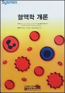혈액학 개론