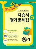 동아출판 자습서 & 평가문제집 초등학교 영어5-1 (박기화) / 2015 개정 교육과정