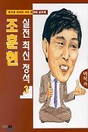 조훈현 실전 최신 정석 3(외목)
