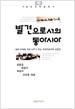 발견으로서의 동아시아  | 서남동양학술총서 10 (2000 초판)