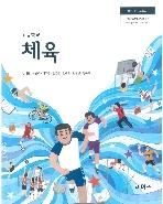 고등학교 체육 교과서 씨마스/2015개정/최상급
