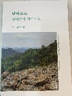 해남군 달마고도 생태문화 가이드북 봄여름편