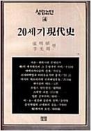 20세기 현대사(청람논단 4) 초판(1981년)