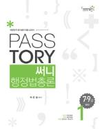 7.9급 Passtory 써니 행정법총론 - 전3권