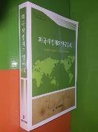 외국사법제도연구(14) - 각국의 구속 및 보석 기준과 실무 운영 현황