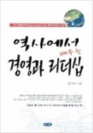 역사에서 배우는 경영과 리더십 / 강기준 / 2010.04