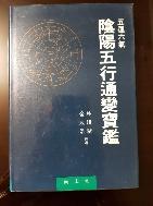 음양오행통변보감 음양오행통변보감 (五運六氣)