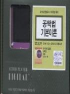 2015 공탁법기본강의[MP3플레이디스크](43강)